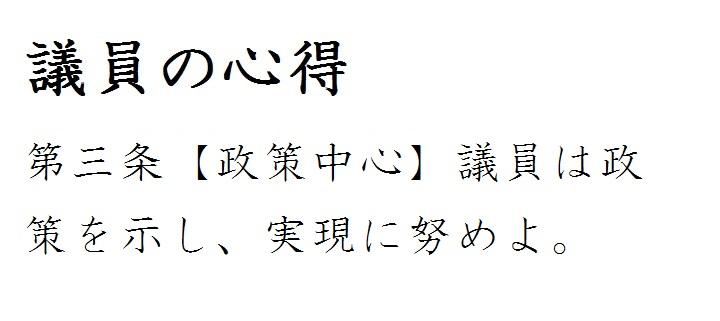 議員の心得-03