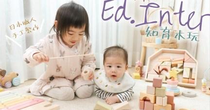 【2021新品首發|日本超人氣ED Inter知育木玩。布玩。布書。腦活桌遊。廚房切切樂角色扮演】