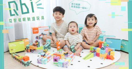 【Qbi益智磁吸軌道玩具 開發孩子無限可能~從0歲玩到99歲】