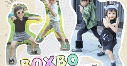茜家好鞋分享【法國BOXBO 兒童時尚涼鞋。雨靴】