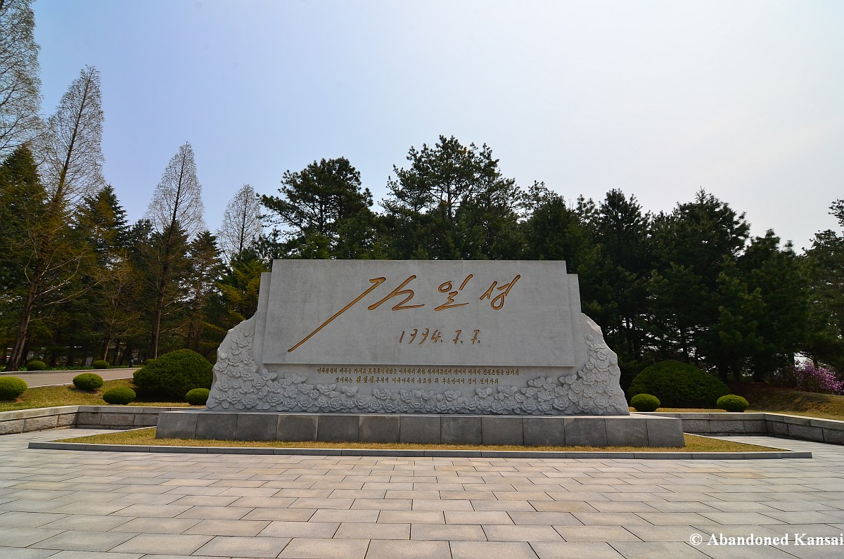 North Korea – Panmunjom / Joint Security Area | Abandoned