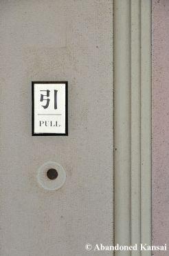 Japanese Push Sign