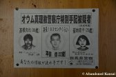Old Japanese Criminals Photos