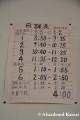 Japanese School Schedule