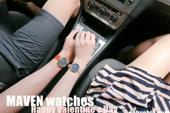 開箱   Maven watches 對錶 情人節禮物推薦 一起去華山文創園區約會吧