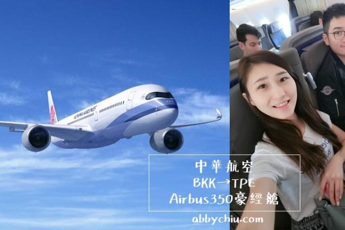 中華航空 | 2019泰國曼谷→桃園機場Airbus350豪經艙搭乘體驗 BKK→TPE