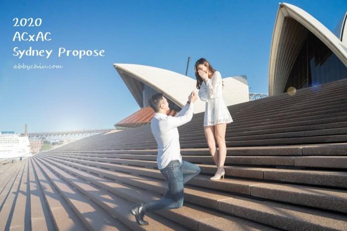 AC夫婦求婚篇 | 20200214情人節的驚喜求婚記 雪梨求婚