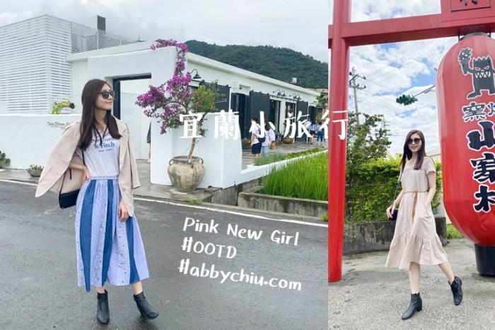 穿搭 | Pink New Girl 拼接新時尚 小王子 台灣設計師原創