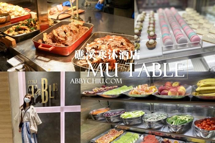 宜蘭美食 | 礁溪寒沐酒店 Mu Table宜蘭最大自助餐吃到飽