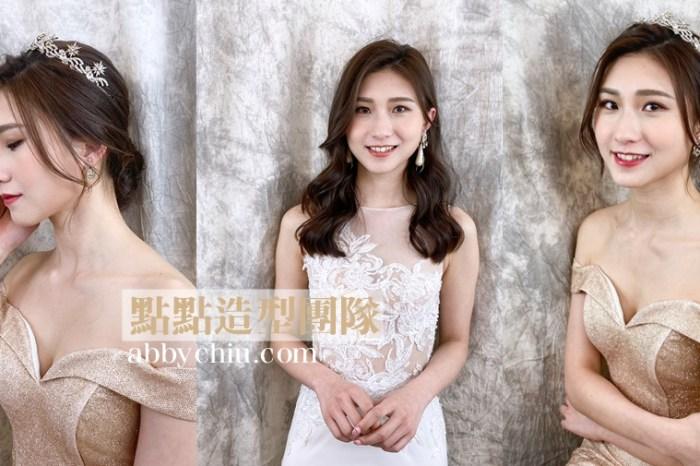 新娘試妝    甜美新娘/氣質名媛一次呈現 點點造型團隊Miya老師
