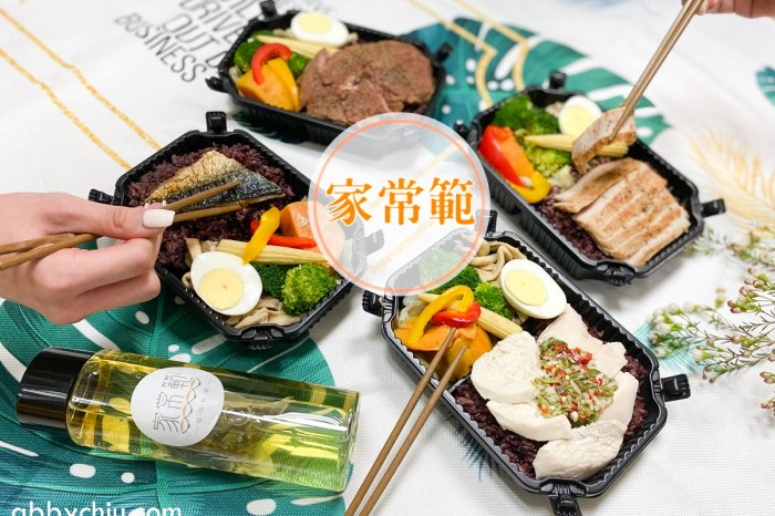宅配 | 家常範低GI私廚 南京三民便當 健康餐盒 低卡餐 上班族、健身族的好夥伴