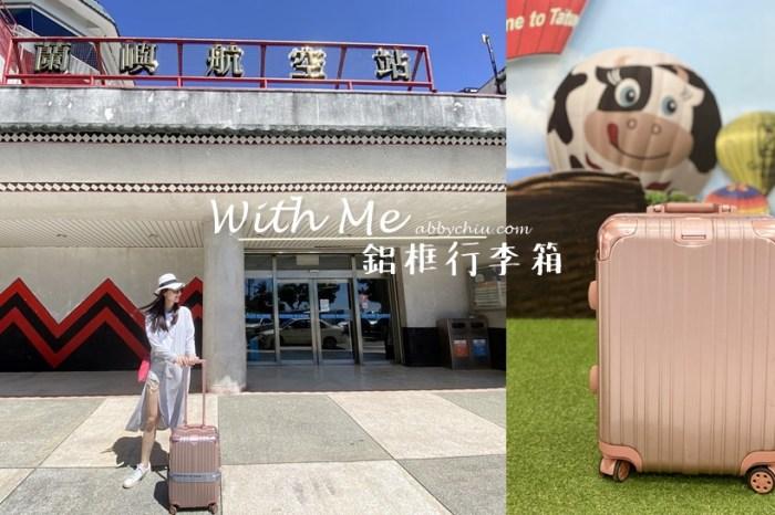 開箱 | With Me 玫瑰金20吋鋁框行李箱 蘭嶼、金門推薦三天兩夜旅行合適尺寸
