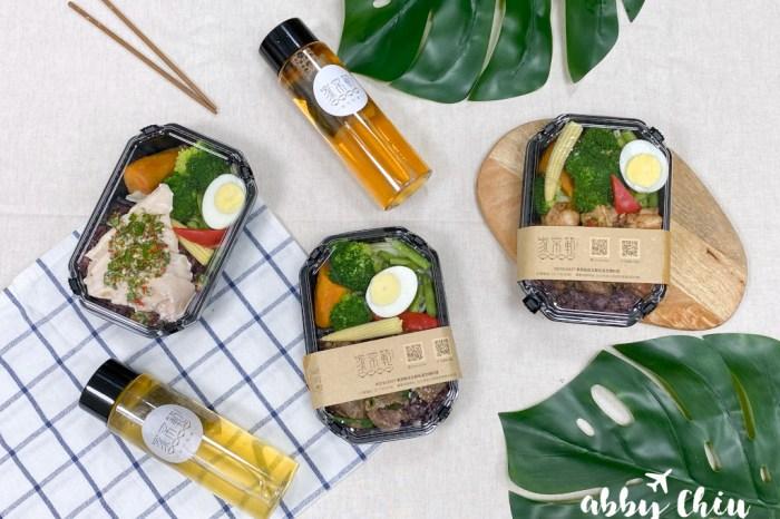 宅配 | 家常範低GI私廚 秋季新品 南京三民便當、舒食健康餐盒、舒肥餐2.0