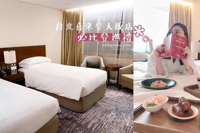 台北住宿   台北喜來登大飯店 必比登巡禮 美食愛好者最輕鬆的城市旅遊