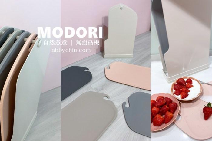 廚具 | 韓國MODORI 無痕砧板4色組 美觀實用的廚房好幫手 易清洗防霉砧板推薦