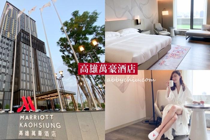 高雄飯店推薦 | 高雄萬豪酒店 Kaohsiung Marriott Hotel 全台最大 開箱南臺灣第一家萬豪集團系列