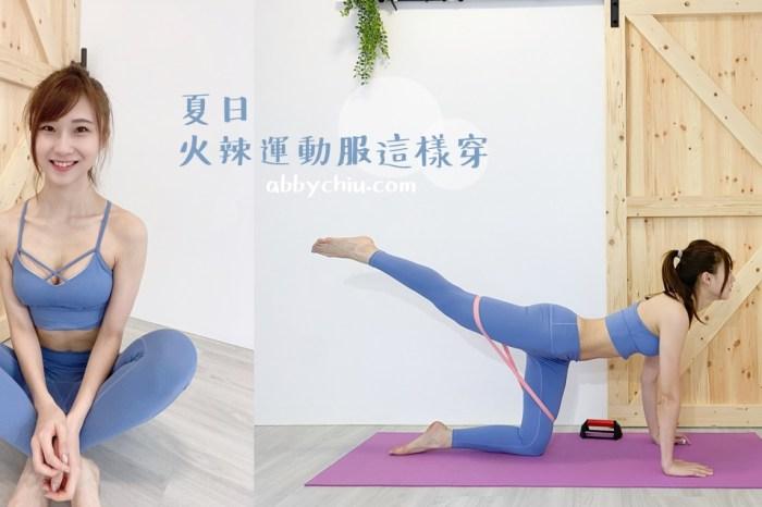 運動 | 168斷食輕鬆減脂心得分享 S'dare 地表最性感運動內衣