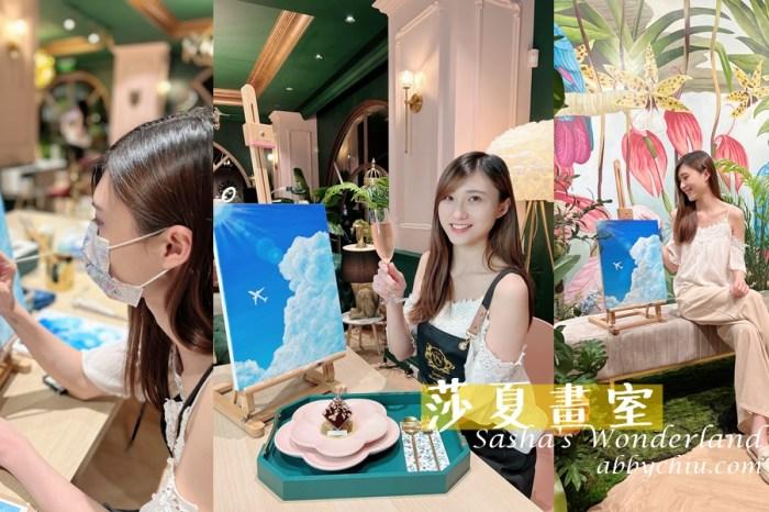 台北大安 | 莎夏畫室 Sasha's Wonderland 壓克力畫 繪畫課程 姊妹下午茶