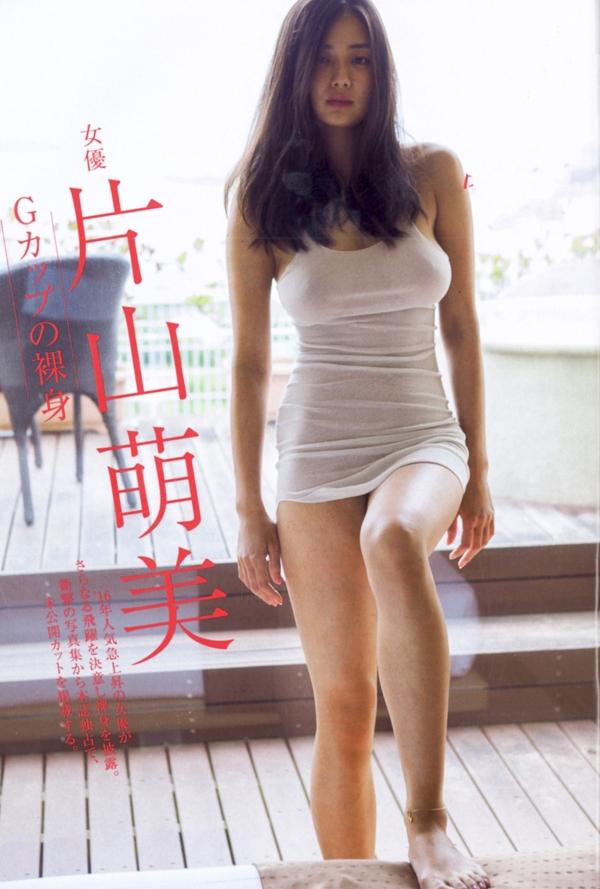 片山萌美 ヌード画像013