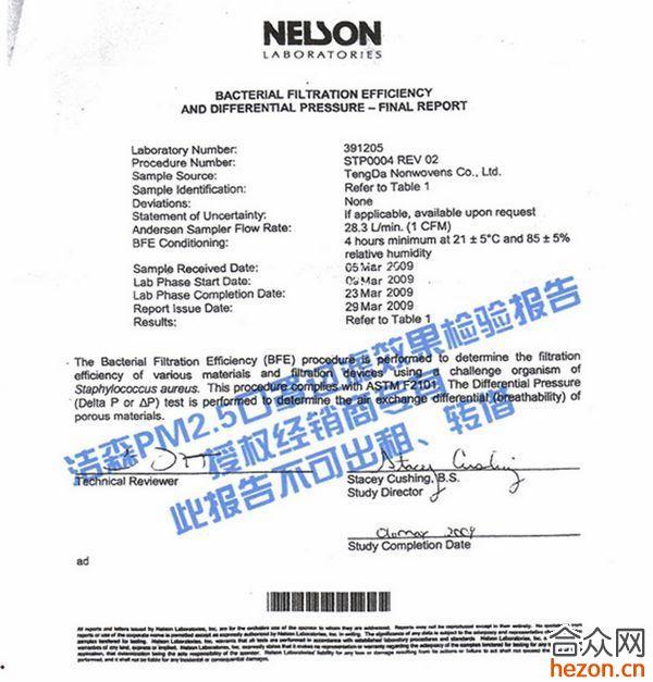 潔森PM2.5立體防護口罩:美國尼爾森NELSON檢測報告
