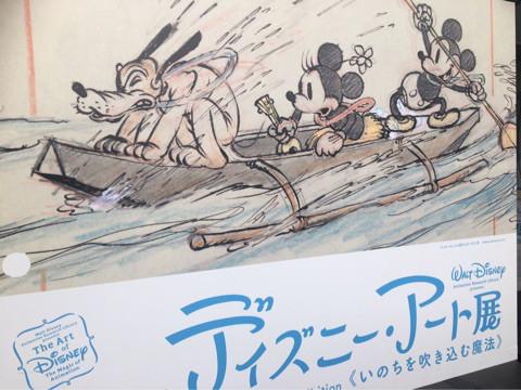 おでかけ | ディズニーアート展 | 高品質で安いネイルサロンABCネイル 池袋店