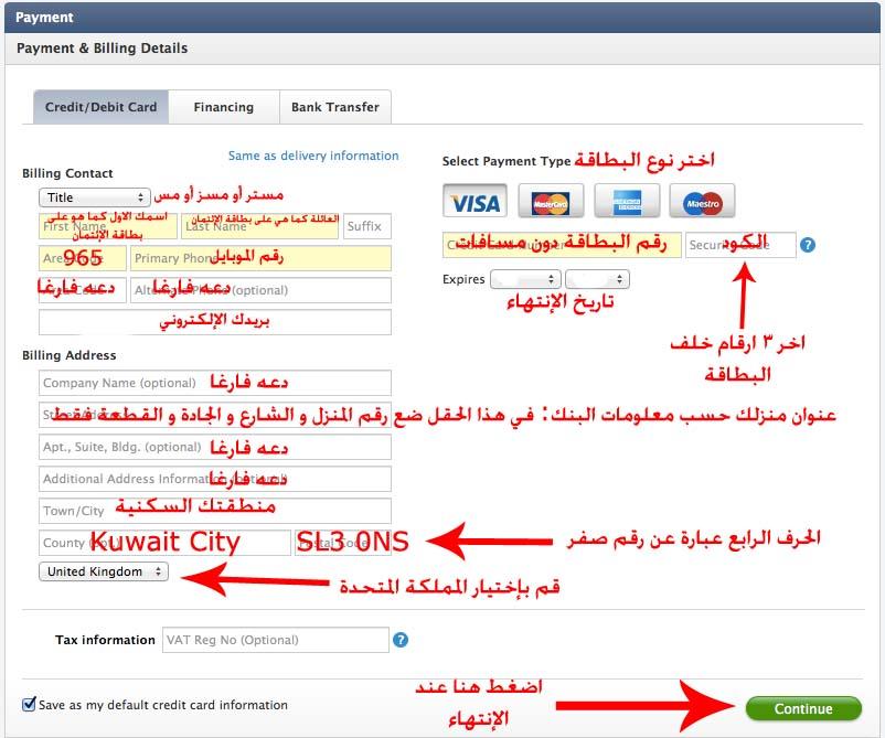 كيف تقوم بطلب Iphone 5 من بريطانيا عبدالله السلوم