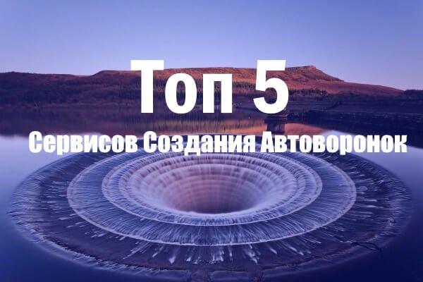 Servis_Sozdanija_Avtovoronok.jpg