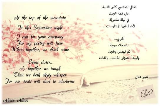 أوراق منثورة - رحيل (نشوة كلمات)