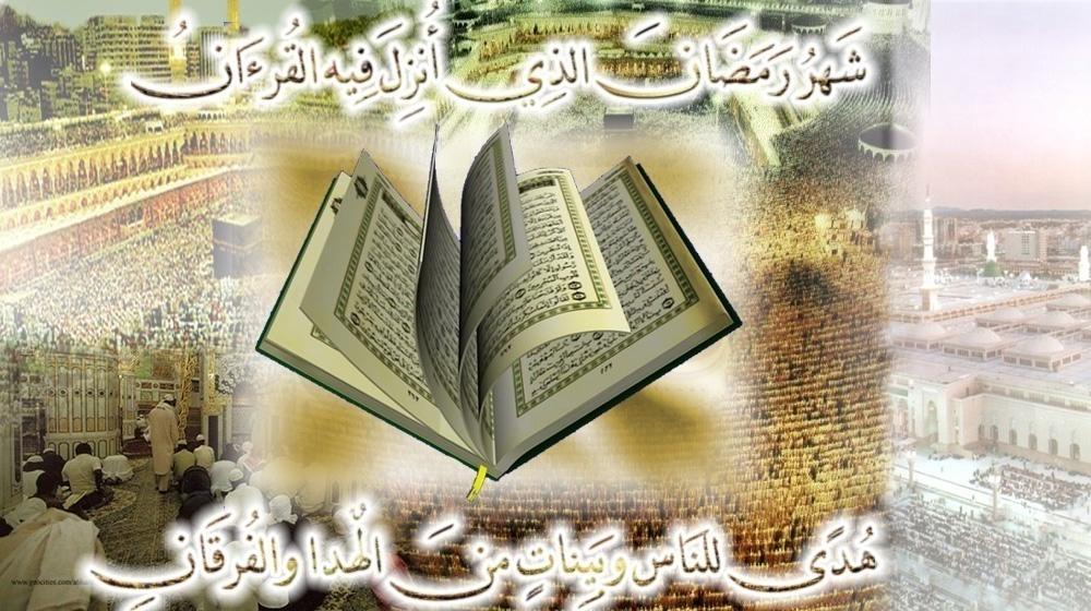كلمة في شهر رمضان