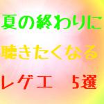 【夏の終わりに聴きたい曲特集】 レゲエ 5選
