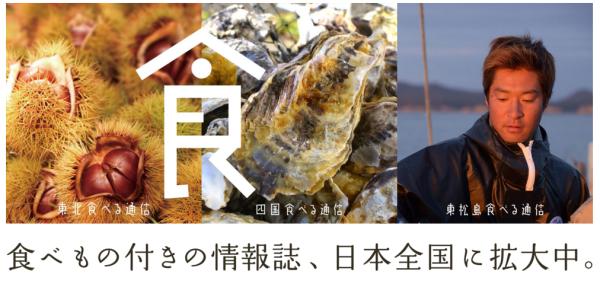 日本食べる通信