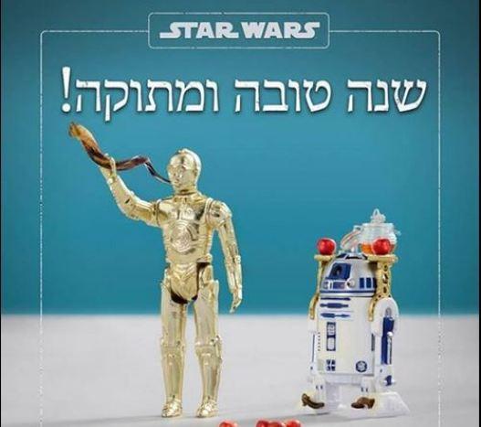 star-wars-rosh-hashanah.jpg