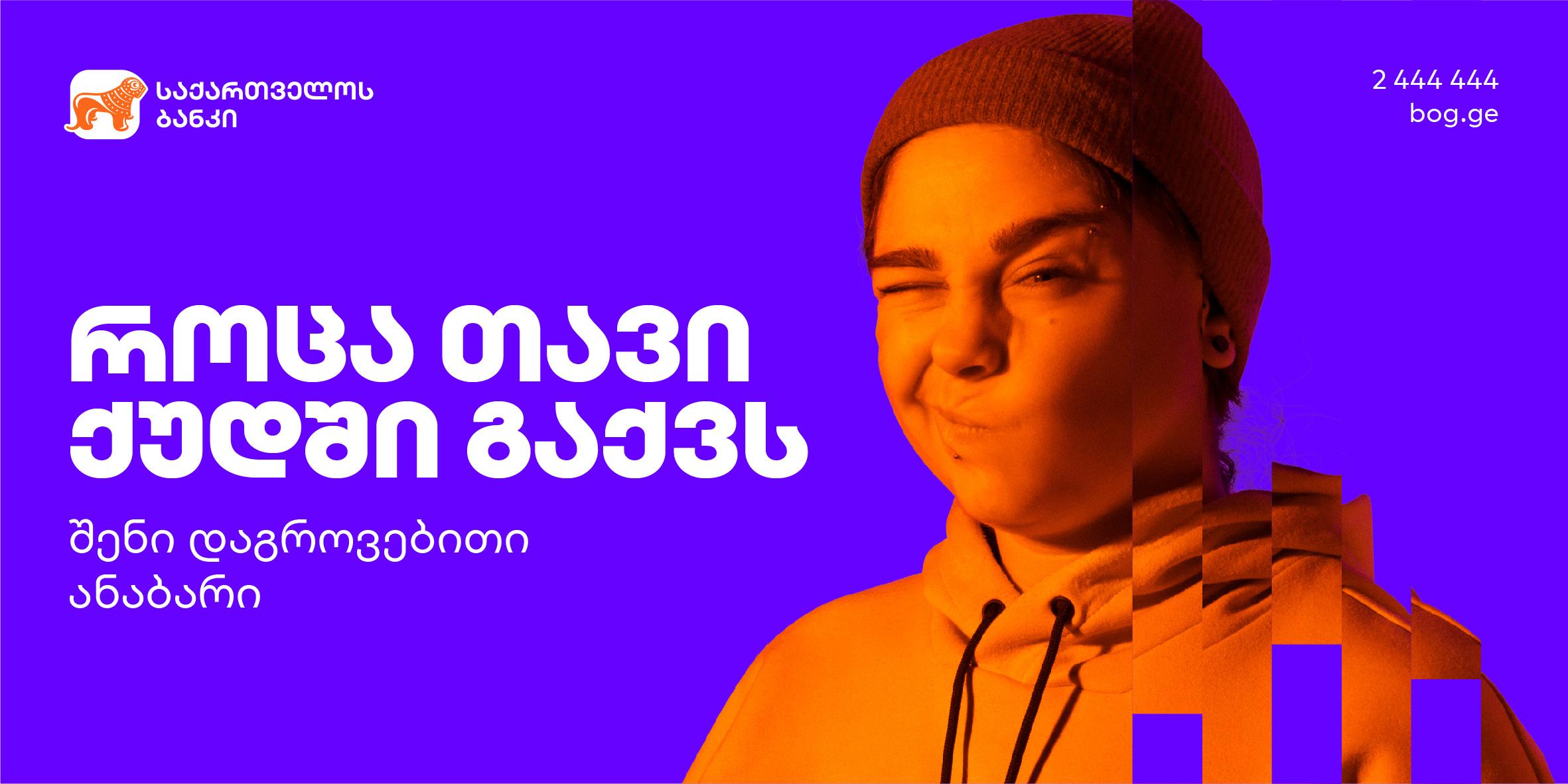 Billboard_6X3-03