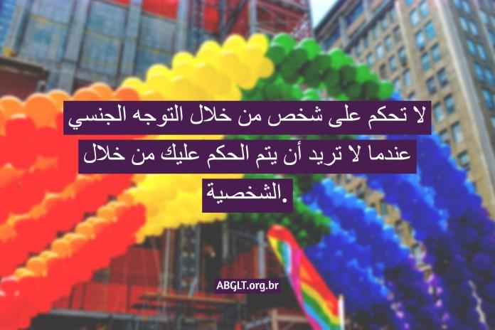 لا تحكم على شخص من خلال التوجه الجنسي عندما لا تريد أن يتم الحكم عليك من خلال الشخصية.