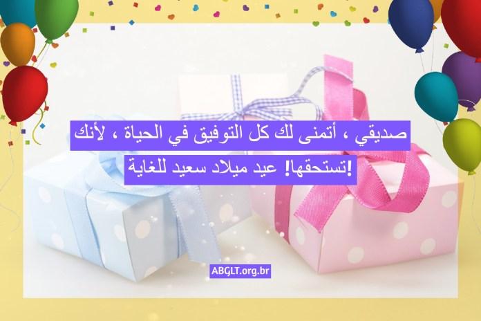 صديقي ، أتمنى لك كل التوفيق في الحياة ، لأنك تستحقها! عيد ميلاد سعيد للغاية!