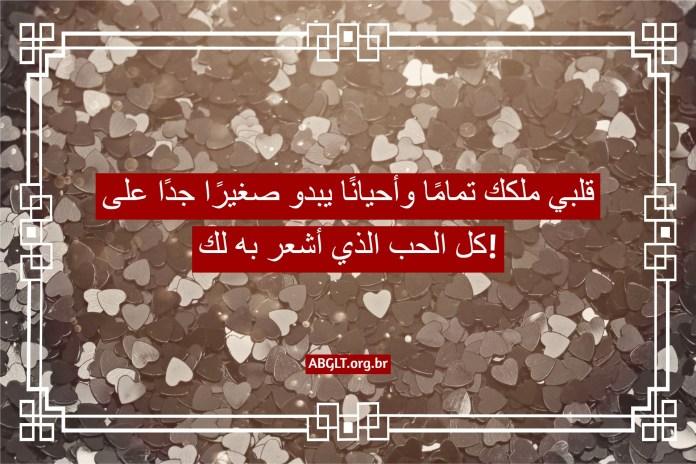 قلبي ملكك تمامًا وأحيانًا يبدو صغيرًا جدًا على كل الحب الذي أشعر به لك!