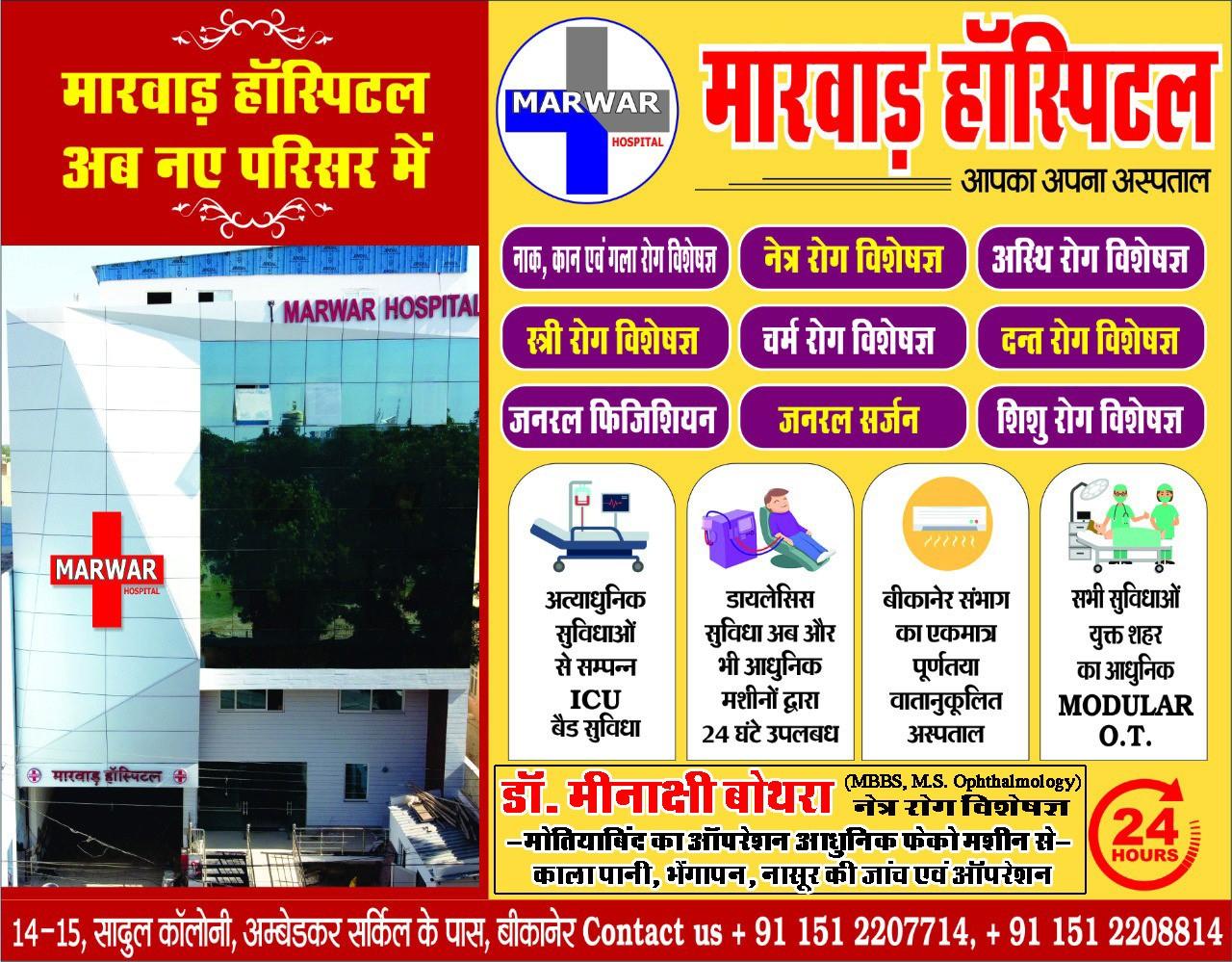 Marward Hospital ( Dr. Meenashi)
