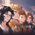 亡国の四騎士