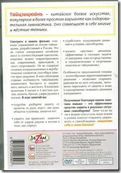 Тайцзы-цюань русский вар. 2