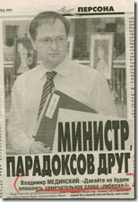 Министр культуры