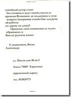 письмо министру эстонии 3. jpg