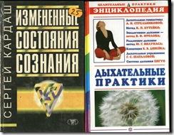 энциклопедия дыхания и изменённые состояния
