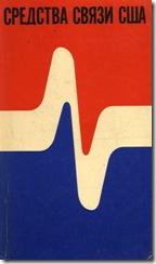 Выставка 1965 год. Связь в США