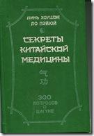 300 секретов кит. медицины. ЦИГУН