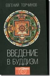 Введение в Буддизм. Торчинов Е.А
