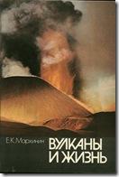 вулканы и жизнь