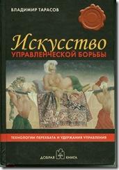 тарасов из эстонии.учебник бизнесмена .1