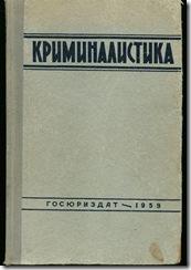 криминалистика. 1959 год