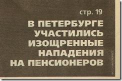 нападения. на пенсионеров в СПб