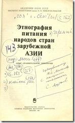 С.А. Арутюнов-2. 1